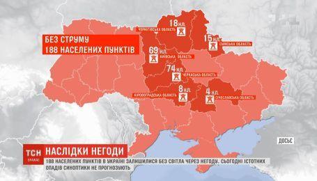 Почти две сотни населенных пунктов в Украине остались без света из-за непогоды