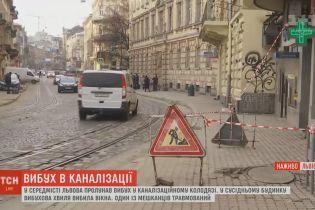 Подземный взрыв в центре Львова: специалисты обнаружили следы газа