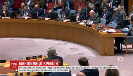 Вісім європейських країн підтримали Україну і засудили російську агресію на Донбасі