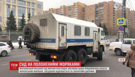 У Москві розглядають апеляцію захисту на подовження арешту українським морякам