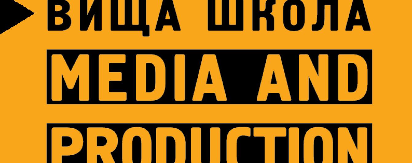 Высшая Школа Media & Production 1+1 media представила планы на 201