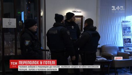 Вооруженный мужчина вызвал переполох в отеле Днепра