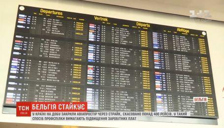 Авиационный коллапс в Бельгии: из-за забастовки отменено более 400 авиарейсов