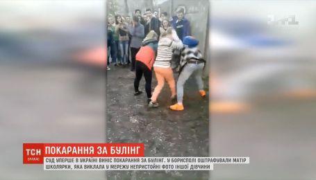 В Україні суд вперше виніс покарання за булінг