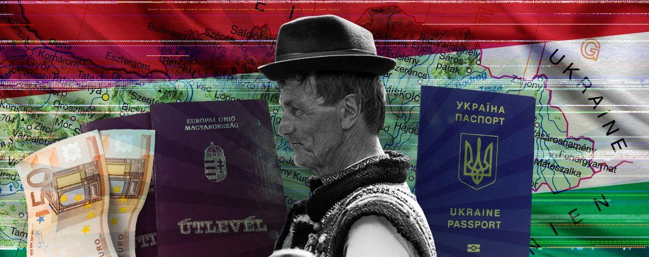 Украинский паспортный бумеранг для Венгрии