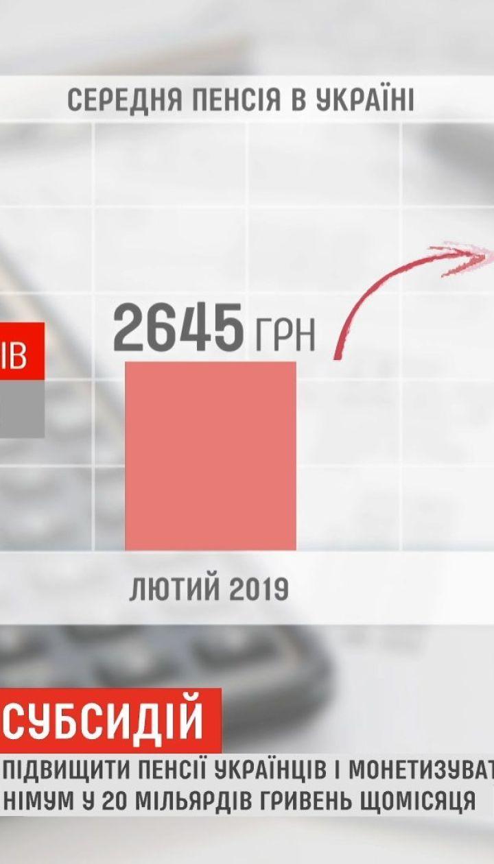 Правительство планирует повысить пенсии украинцам и монетизировать субсидии с начала марта