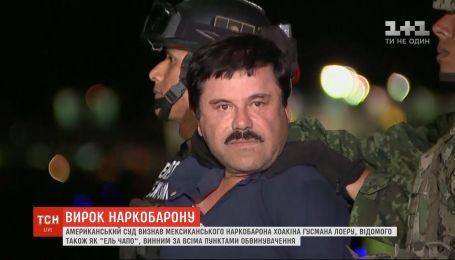 """Опасного преступника мира """"Эль Чапо"""" признали виновным по всем пунктам обвинения"""