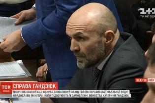 Мангер не выполнил обещание дать показания по делу Гандзюк – СБУ