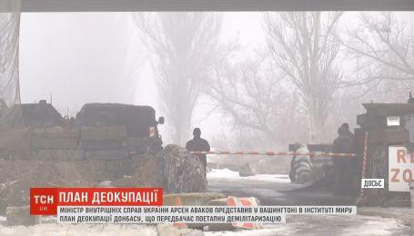 Аваков представил в Вашингтоне план деоккупации Донбасса