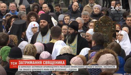 """В аэропорту """"Борисполь"""" задержали епископа РПЦ Гедеона с недействительным паспортом"""