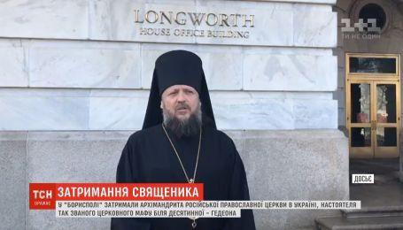 """В """"Борисполе"""" задержали представителя русской православной церкви Гедеона"""