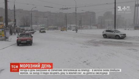 В Украину снова пришли морозы и гололед