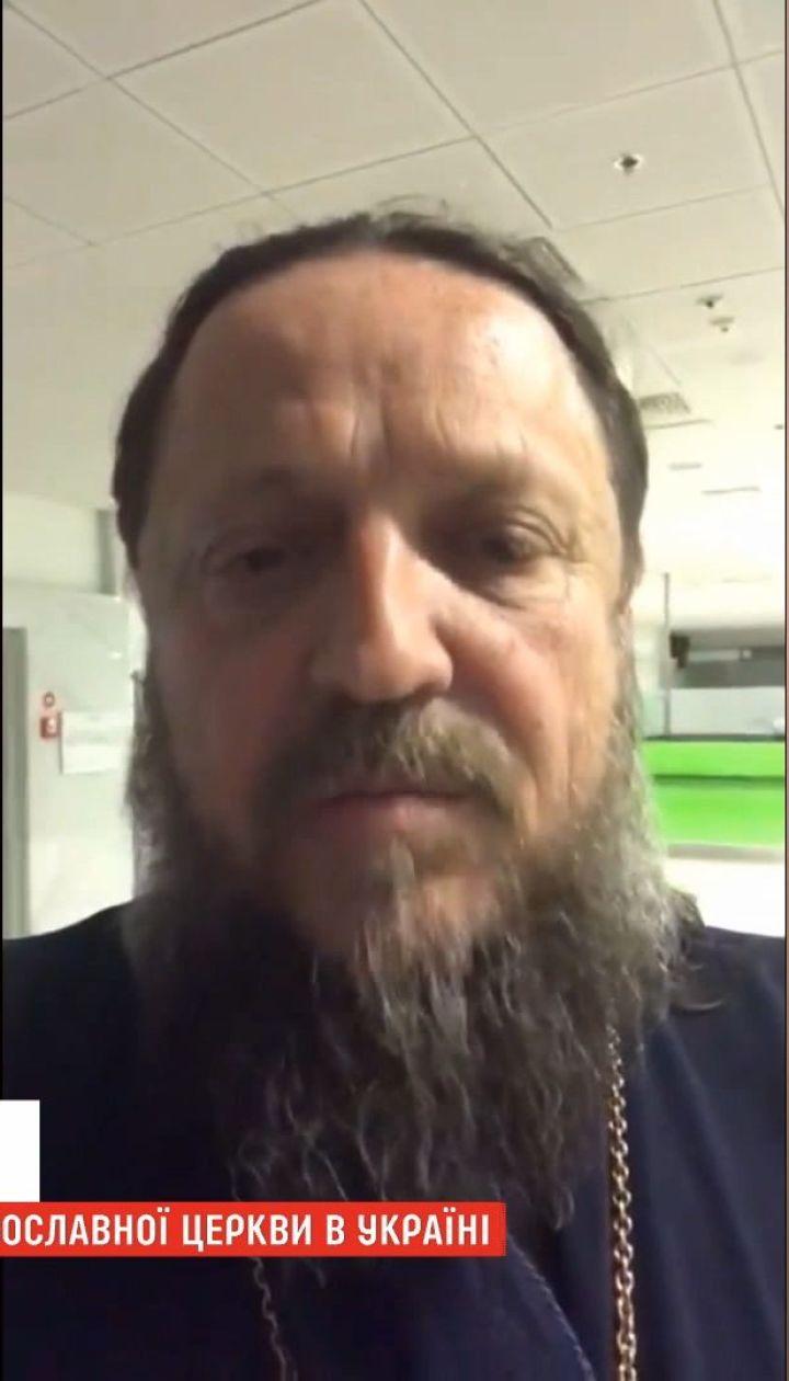 """В аэропорту """"Борисполь"""" задержали представителя РПЦ Гедеона"""