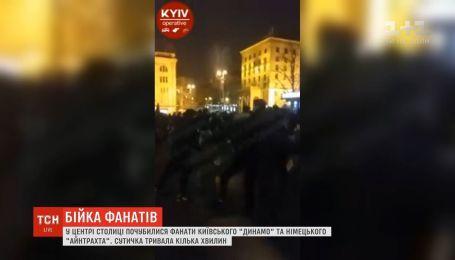 """У середмісті столиці побилися фанати київського """"Динамо"""" та німецького """"Айнтрахта"""""""