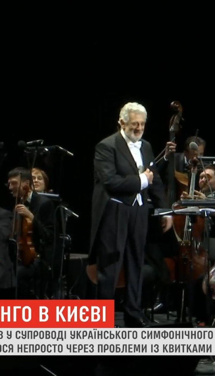 Всемирно известный Пласидо Доминго спел в Киеве