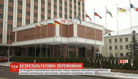 В Минске на переговорах Россия отказалась обменять украинских политзаключенных