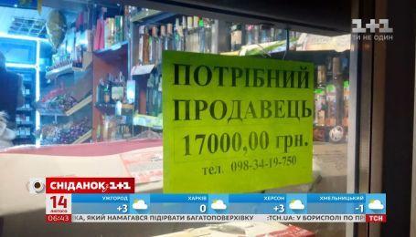 Чому продавцю у Вишгороді пропонують 17 тисяч і чому на цю вакансією немає охочих
