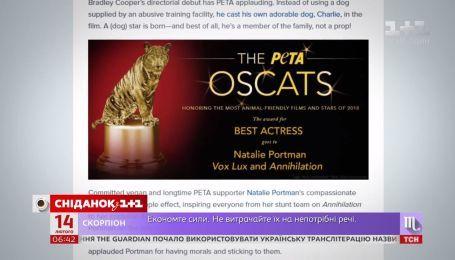 Голливудские звезды получили награды за любовь к животным
