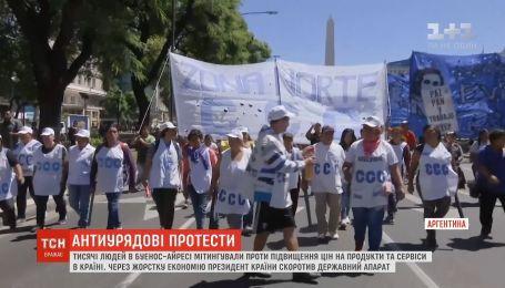 В Аргентині тисячі людей мітингують проти підвищення цін на продукти