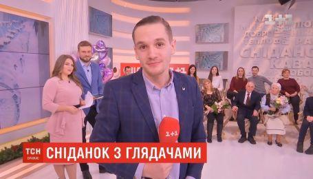 """В гостях у """"Сніданку з 1+1"""". Впервые в прямом эфире утреннего шоу приняли участие зрители"""
