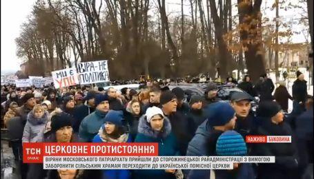 На Буковине снова протестуют верующие Московского патриархата