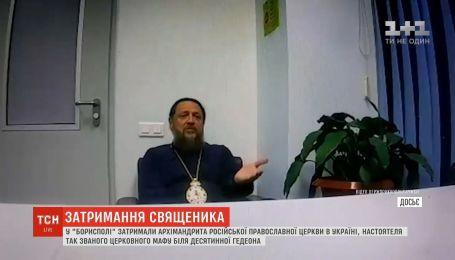 Представитель РПЦ Гедеон покинул Украину
