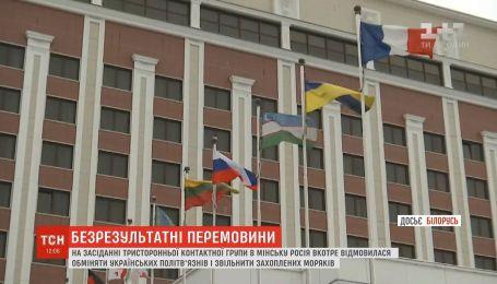Россия отказалась от обмена украинских пленников - Геращенко