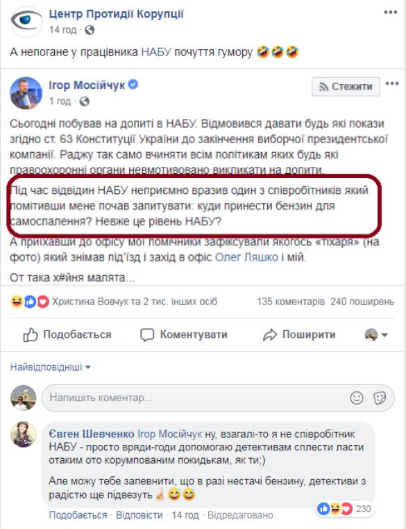 коментар Шевченка до Мосійчука