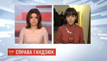 В Шевченковском суде возобновилось заседание по делу убийства Гандзюк