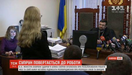 Ульяна Супрун вернулась к работе руководителем МОЗ