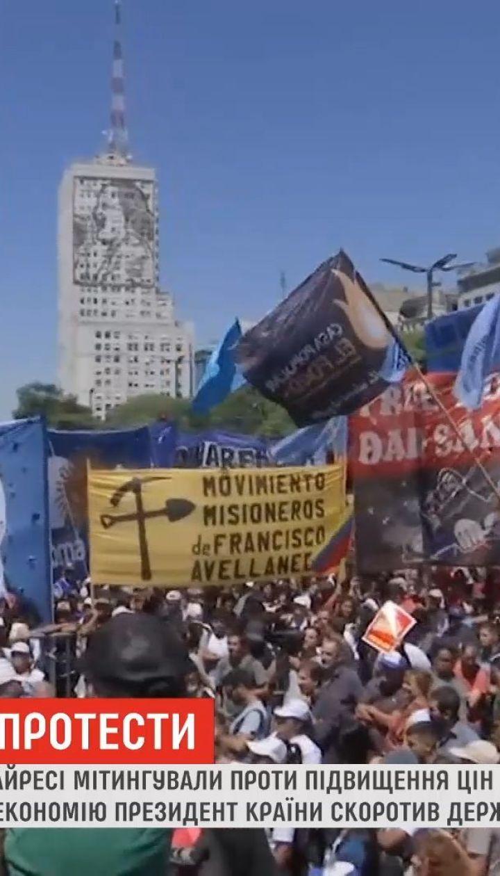 В Аргентине вспыхнули массовые протесты против инфляции