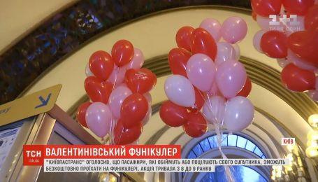 Київський фунікулер безкоштовно возив пасажирів за обійми та поцілунки