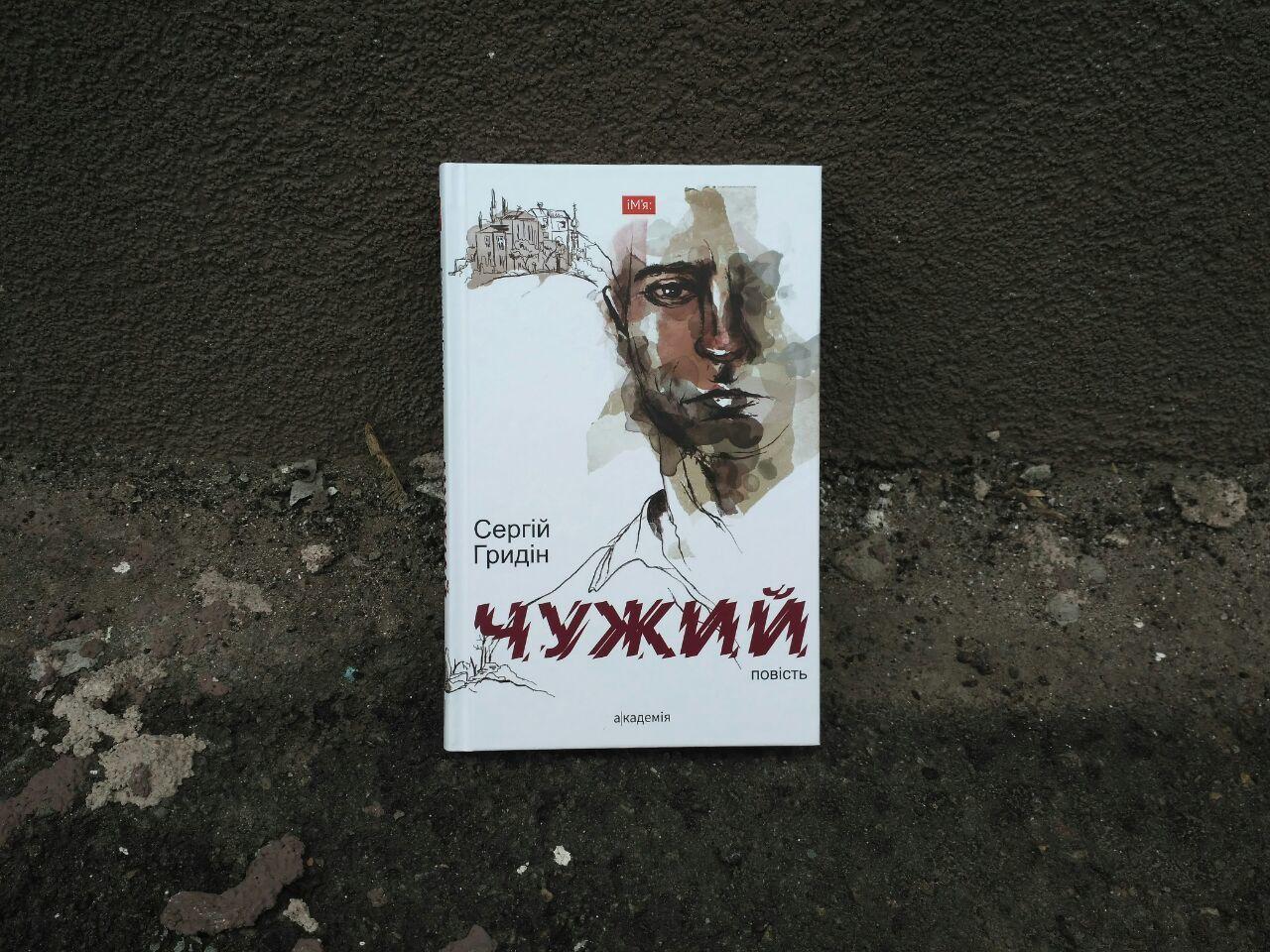 """Повість """"Чужий"""" Сергія Гридіна"""