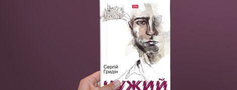 """Повість """"Чужий"""" Сергія Гридіна. Історія життя після війни на Донбасі"""