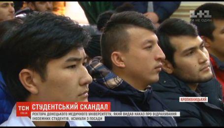 Ректора, который хотел отчислить из вуза 850 иностранных студентов, отстранили от должности