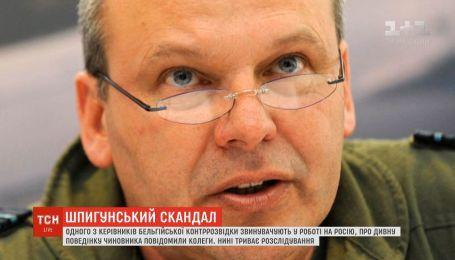 Одного из руководителей бельгийской контрразведки подозревают в работе на Россию