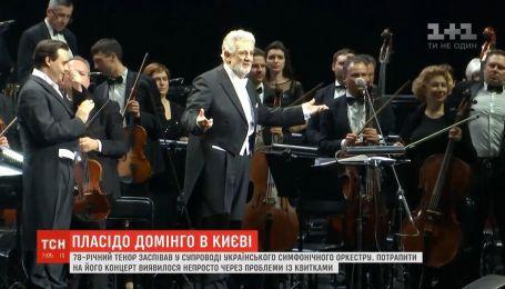 Попасть на концерт Пласидо Доминго оказалось непросто из-за проблем с билетами