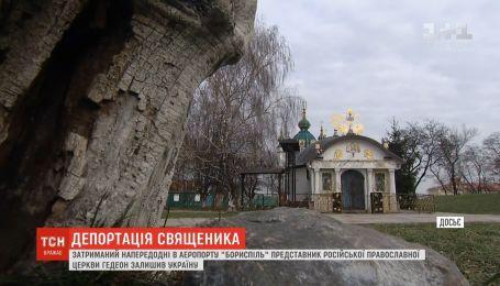 Община Московского патриархата называет депортацию Гедеона подлостью