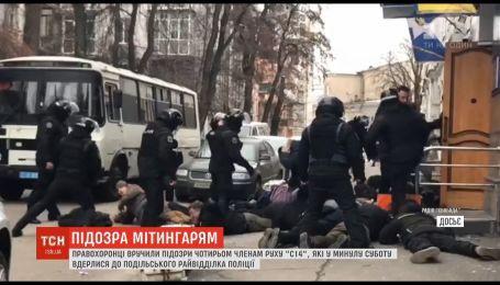 Участников движения С14 обвинили в сопротивлении работникам полиции и объявили о подозрении