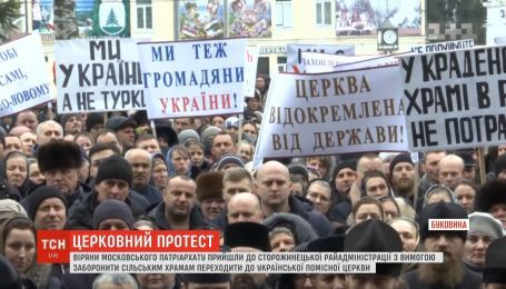 На Буковине верующие МП требовали, чтобы сельские храмы не переходили к поместной церкви