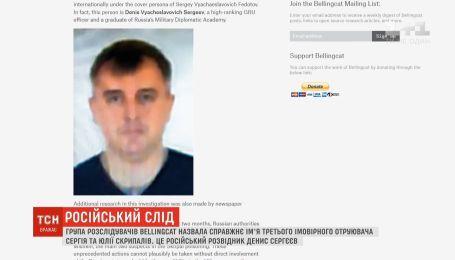 Международная группа расследователей обнародовала имя третьего отравителя Скрипалей