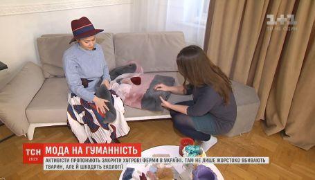 Тренд гуманности: украинцы отказываются от настоящего меха
