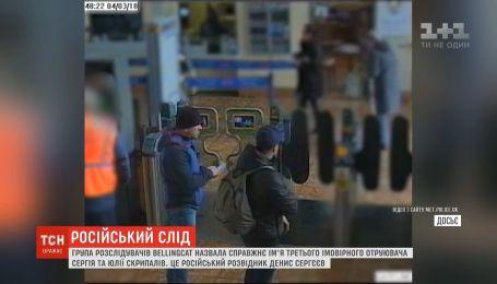 Российский разведчик Денис Сергеев принимал участие в отравлении Скрипалей - Bellingcat