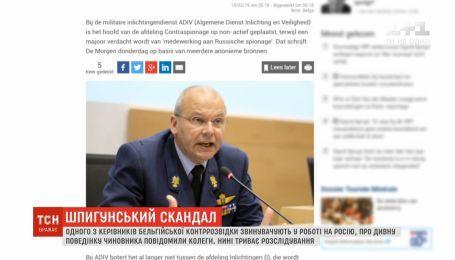 Руководителя бельгийской контрразведки обвиняют в работе на Москву