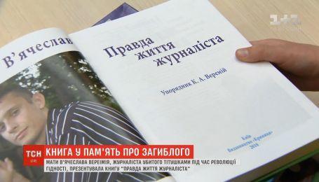 Мати В'ячеслава Веремія, вбитого тітушками на Майдані, презентувала книгу сина
