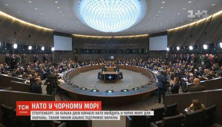 Кораблі НАТО днями увійдуть у Чорне море - Столтенберг