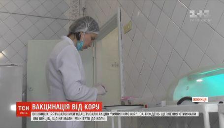 """Винницкие спасатели начали акцию """"Остановим корь"""""""