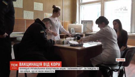 В Виннице спасатели начали массовую вакцинацию от кори