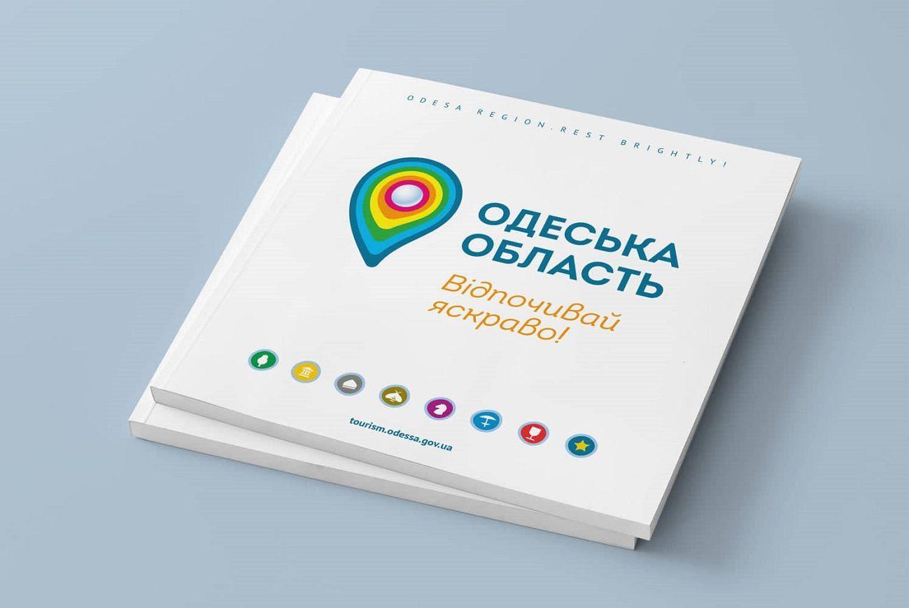 Одесса туристический каталог