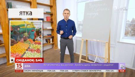 Чарунка, ятка, терпуг - экспресс-урок украинского языка